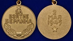 "Муляж медали ""За взятие Берлина""- аверс и реверс"