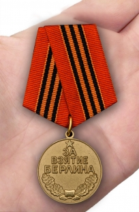 "Муляж медали ""За взятие Берлина"""