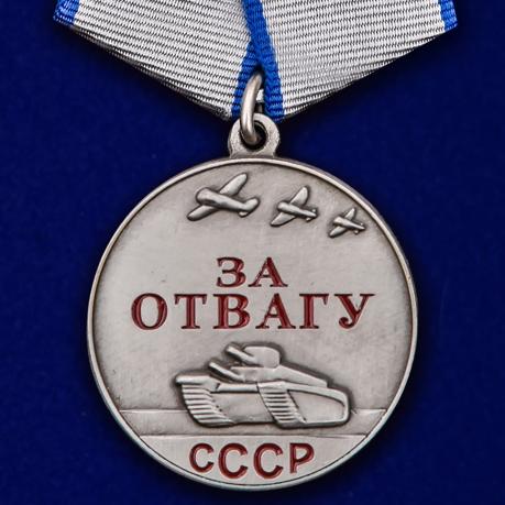 """Медаль """"За отвагу"""" СССР"""