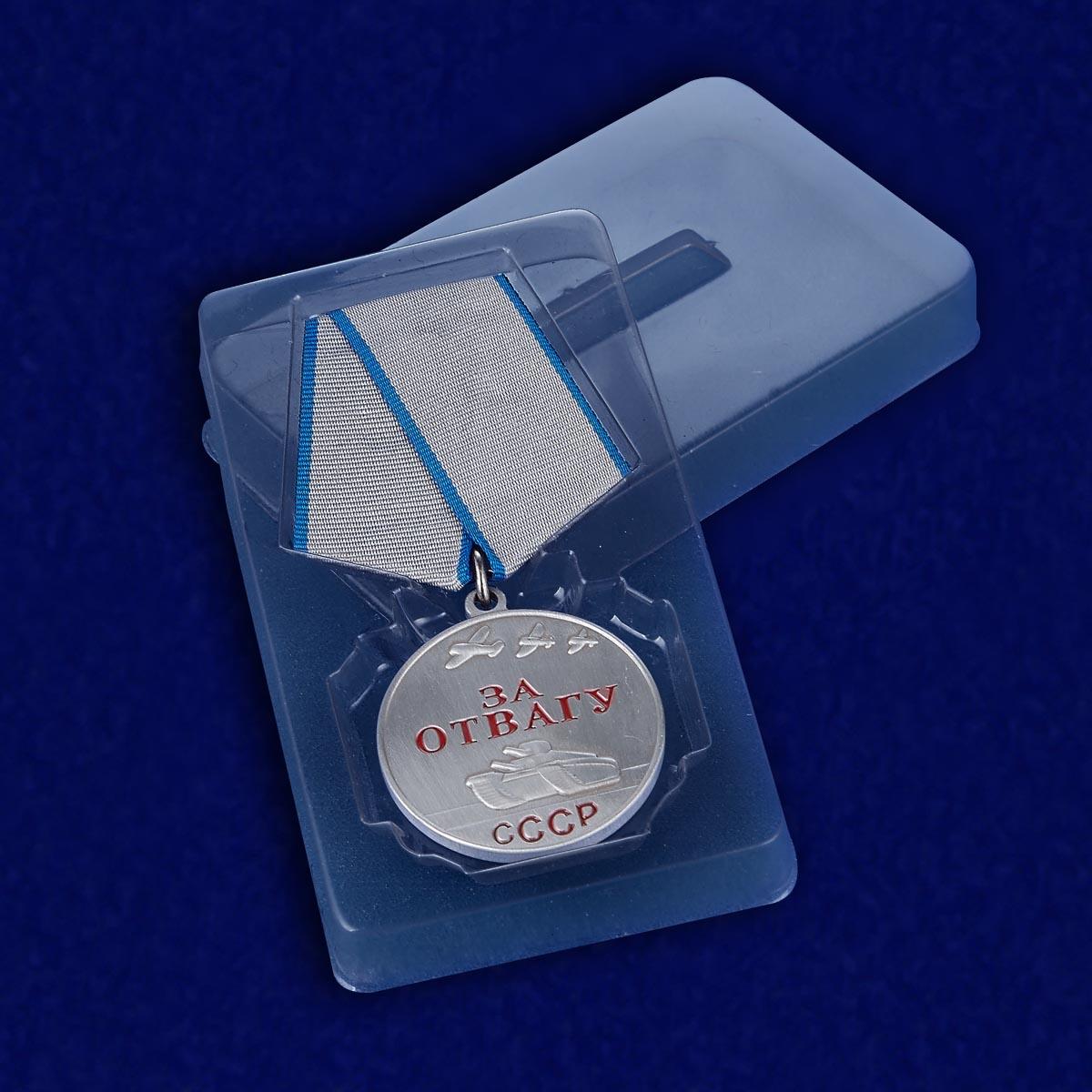 """Медаль """"За отвагу"""" СССР для реконструкций"""