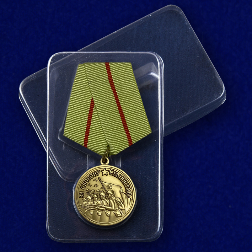 Медаль За оборону Сталинграда (муляж)