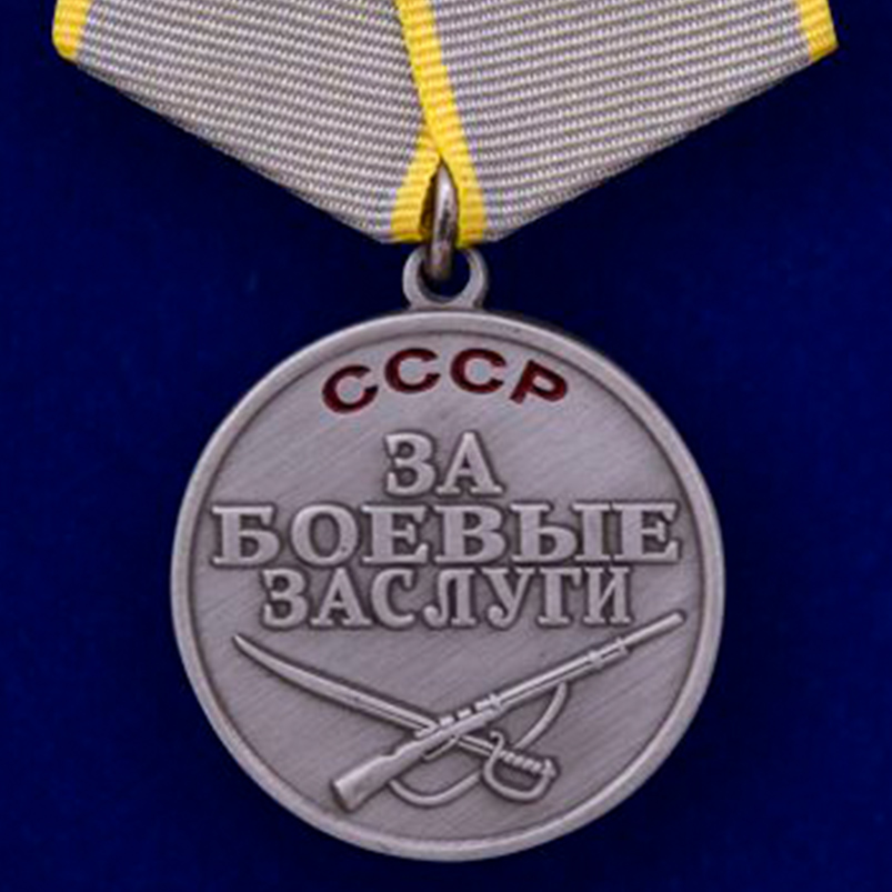 Медаль СССР «За боевые заслуги» - цена производителя