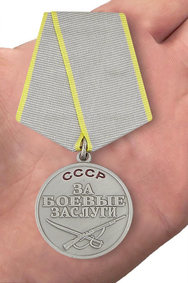 """Копия медали """"За боевые заслуги"""" - вид на ладони"""