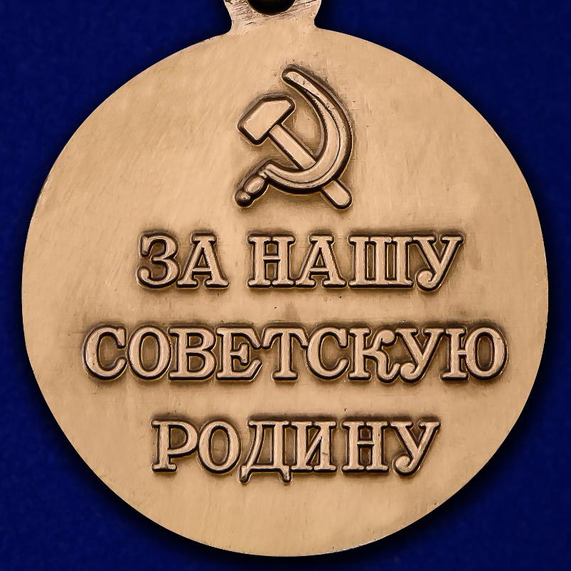 Медаль «За нашу Советскую Родину! За оборону Ленинграда» высокого качества