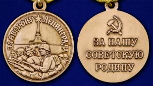 Медаль «За нашу Советскую Родину! За оборону Ленинграда» - аверс и реверс