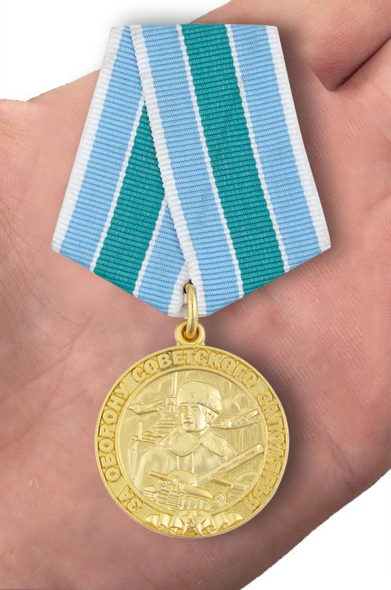 Медаль «За оборону Советского Заполярья» (муляж) - вид на ладони