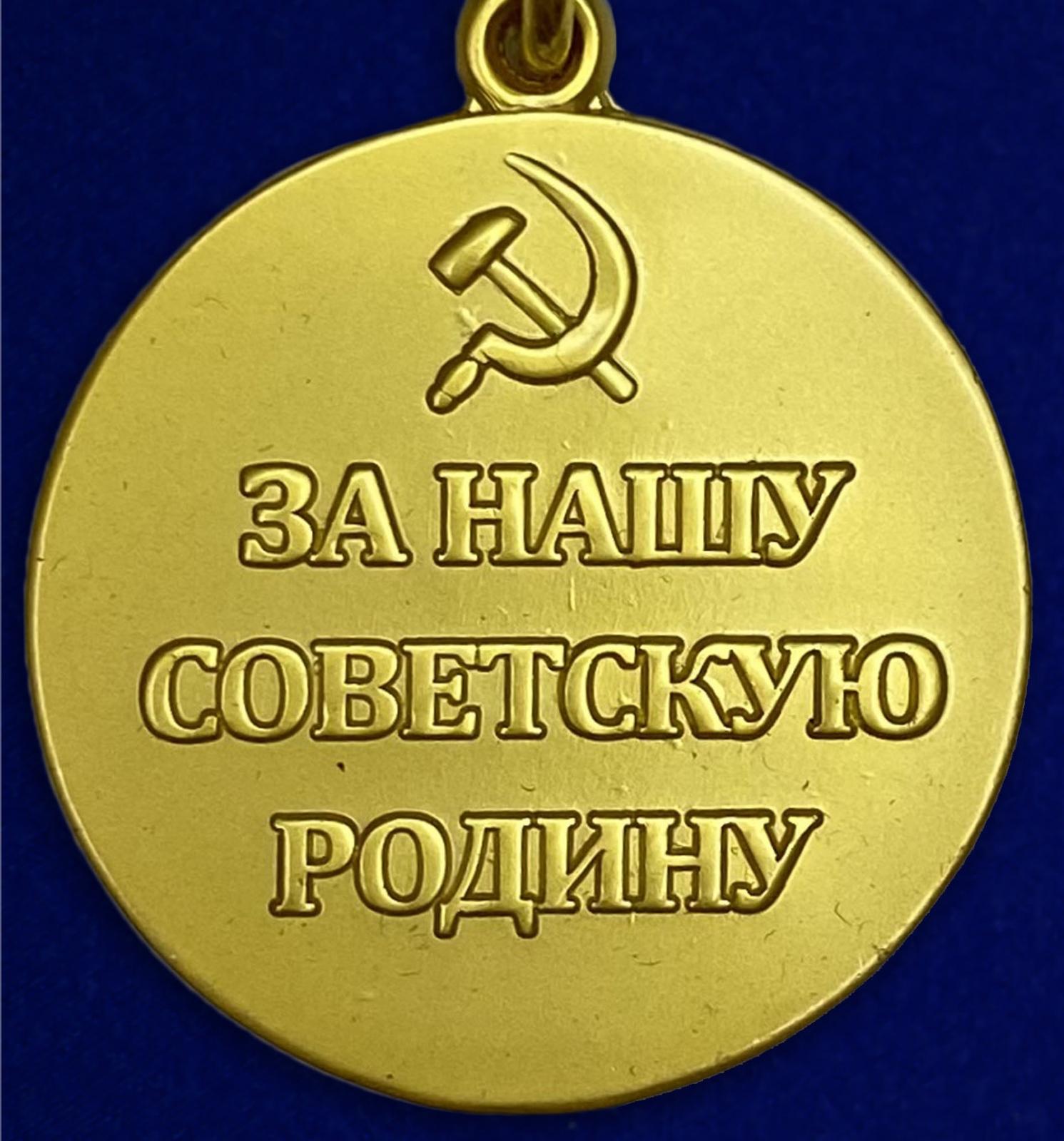 Медаль «За оборону Советского Заполярья» (муляж) - обратная сторона