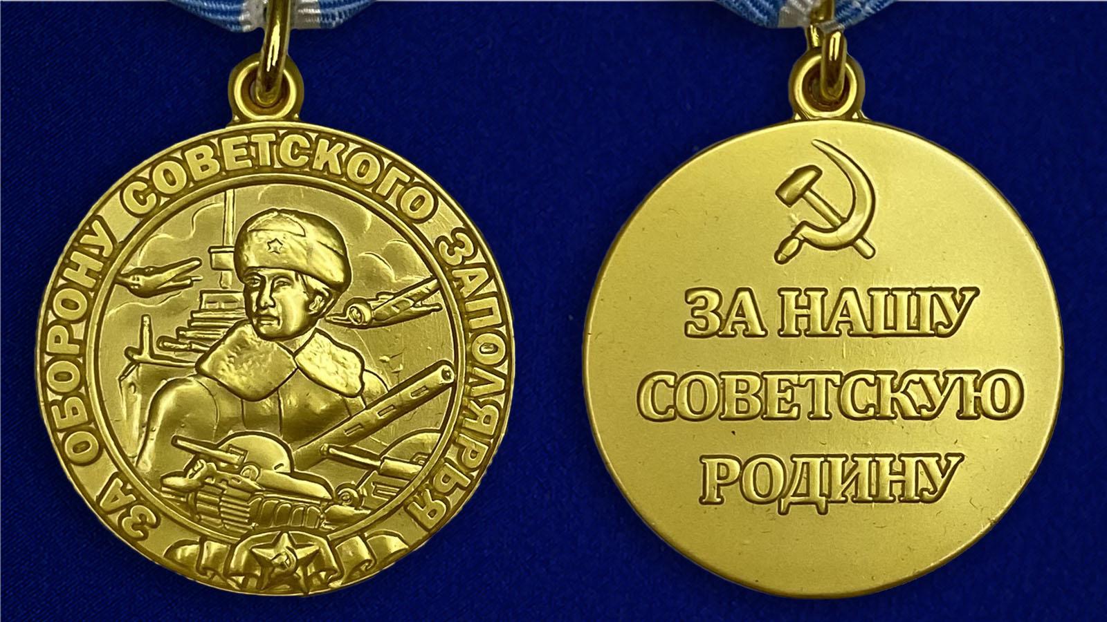 Медаль «За оборону Советского Заполярья» (муляж) - аверс и реверс