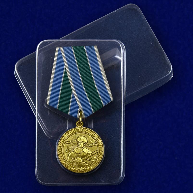 Медаль «За оборону Советского Заполярья» (муляж) - в футляре