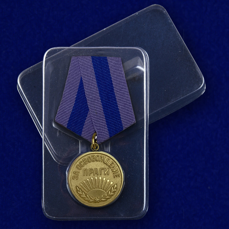 """Медаль """"За освобождение Праги"""" (муляж) - в футляре"""