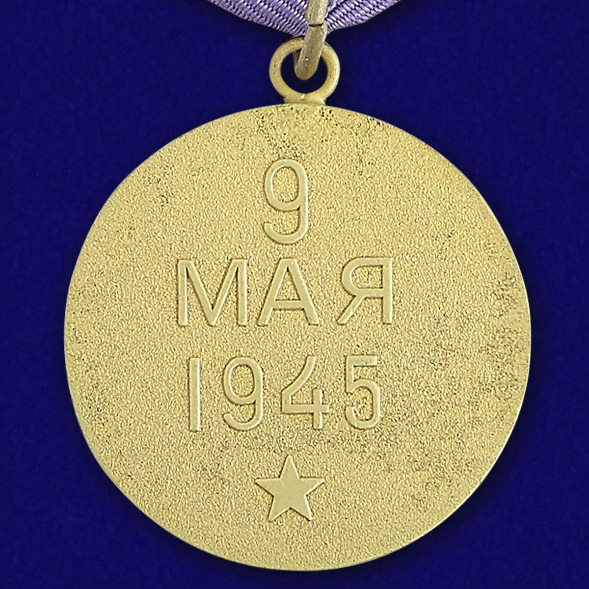 """Медаль """"За освобождение Праги"""" (муляж) - оборотная сторона"""