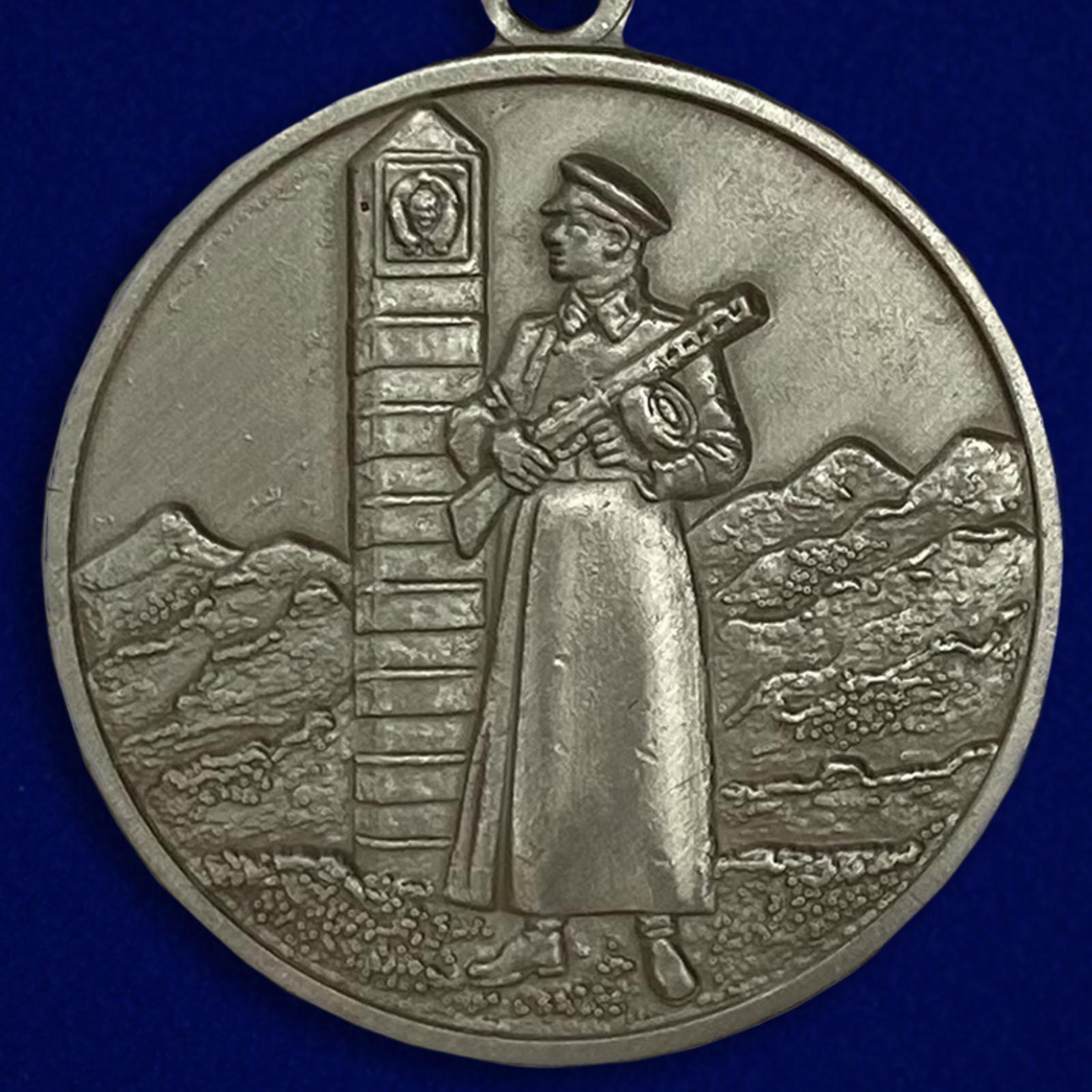 Копия медали «За отличие в охране Государственной границы СССР»