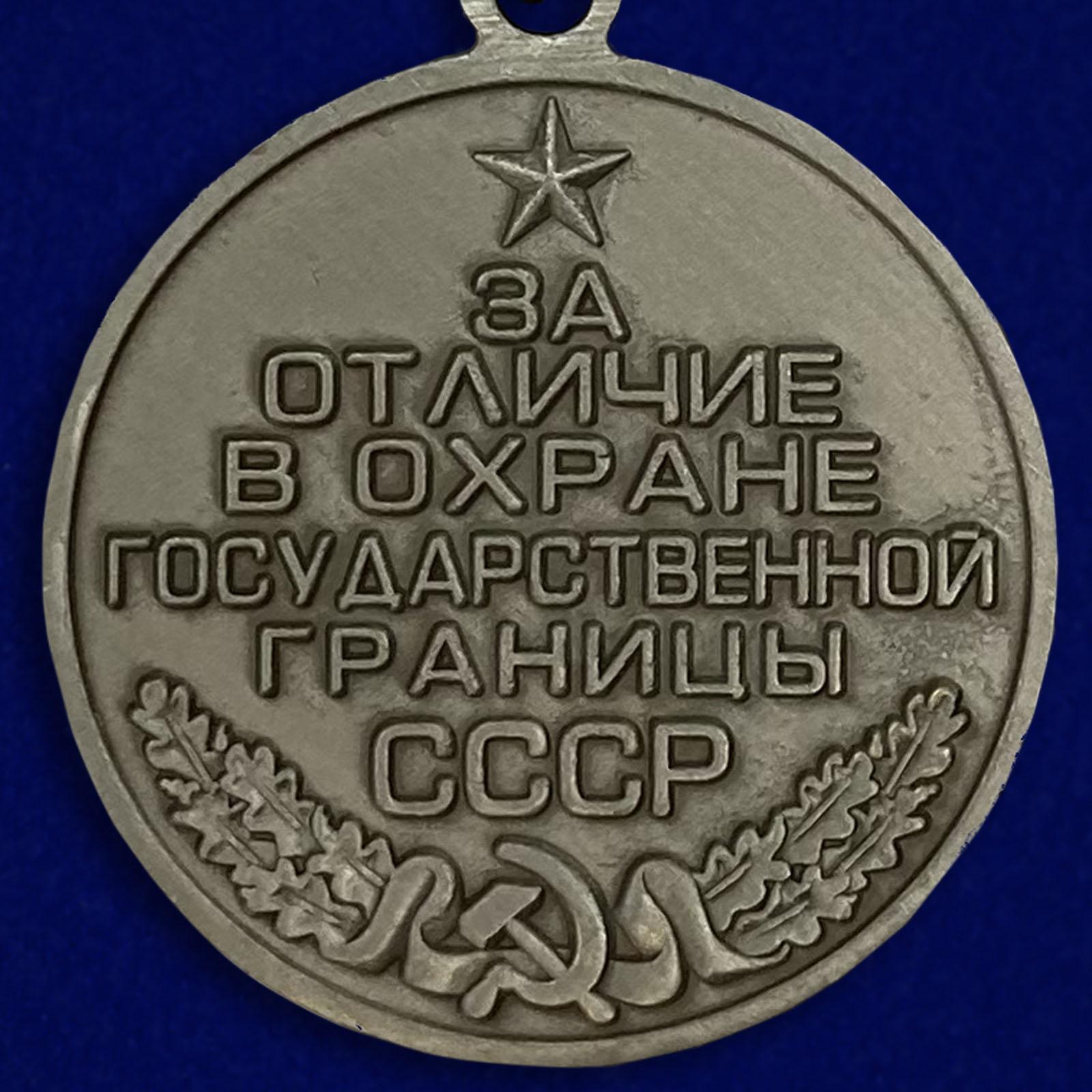 Медаль «За отличие в охране Государственной границы СССР» (муляж) - обратная сторона