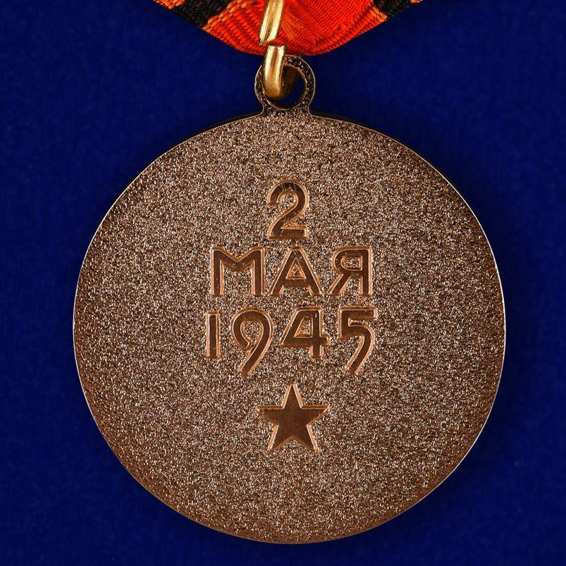 """Медаль """"За взятие Берлина"""" (муляж) - обратная сторона"""