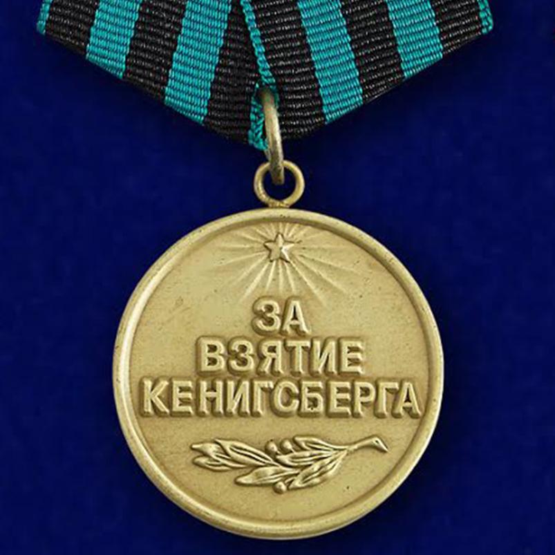 Муляжи медалей ВОВ 1941-1945 г.г.