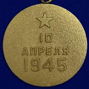 """Медаль """"За взятие Кенигсберга"""" (муляж) - оборотная сторона"""