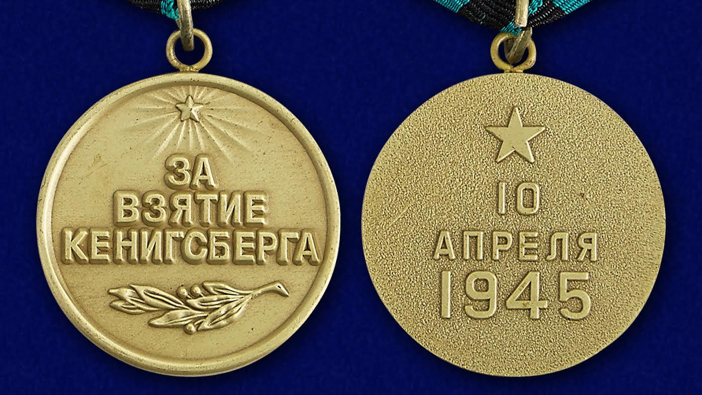 """Медаль """"За взятие Кенигсберга"""""""