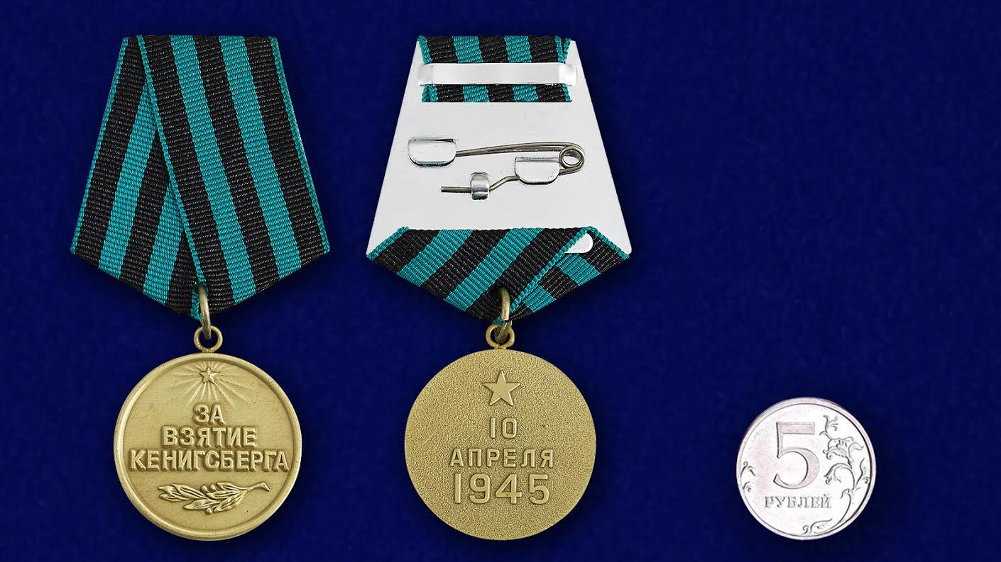 летная лужайка медаль за взятие кенигсберга фото ретиноевая кислота ретиноид