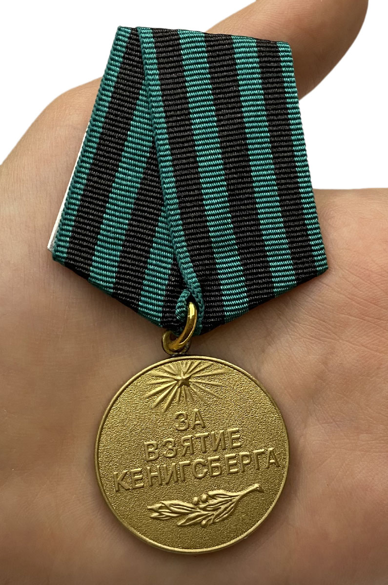 """Медаль """"За взятие Кенигсберга"""" (муляж) - вид на ладони"""