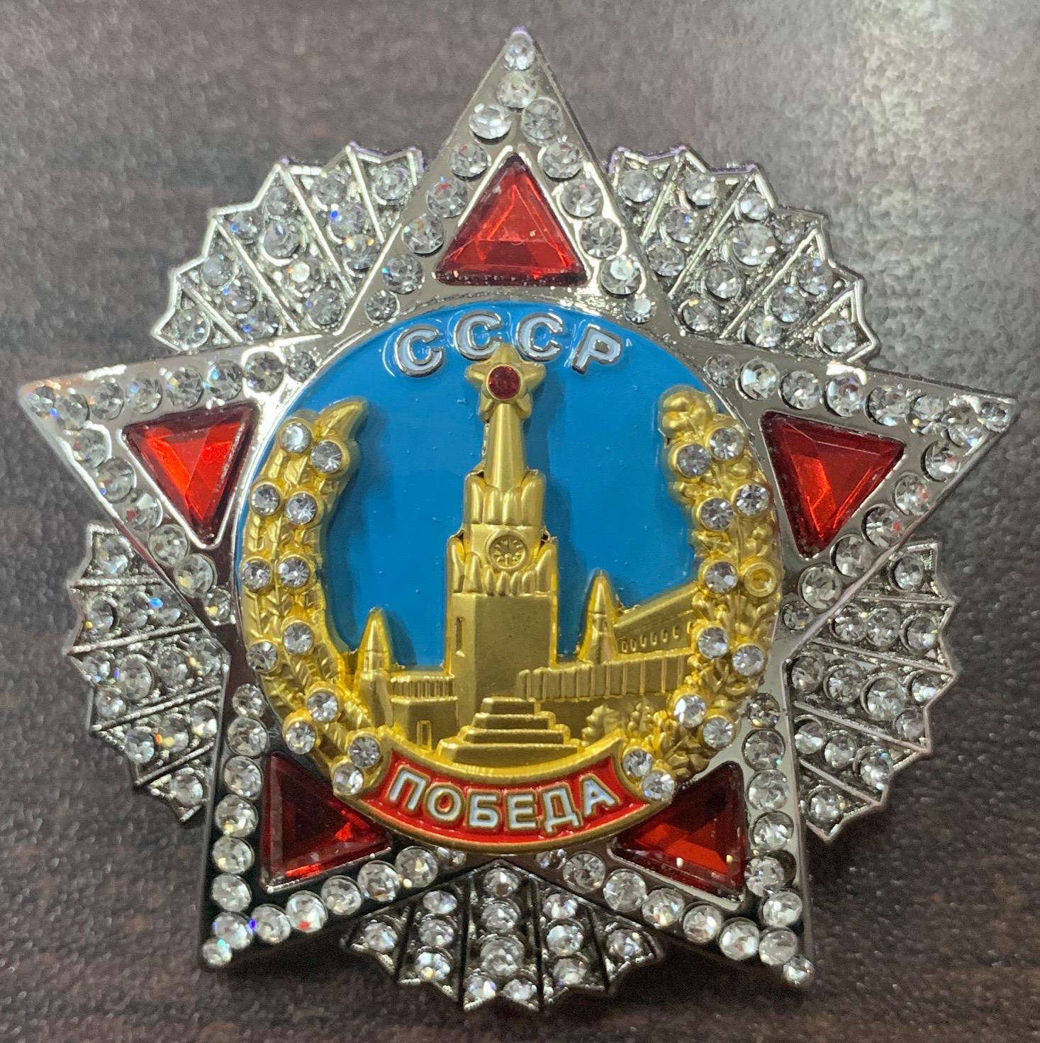 "Копия ""Орден Победы"""