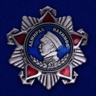 Орден Нахимова 2 степени (муляж)