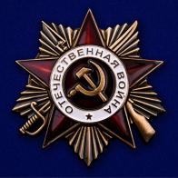 Копия ордена Отечественной войны 1 степени