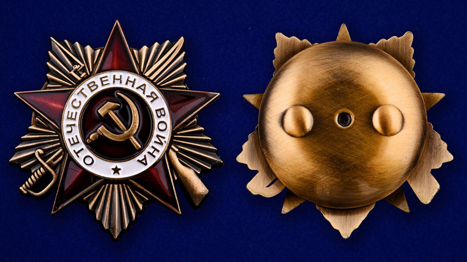 Копия ордена Отечественной войны 1 степени - аверс и реверс