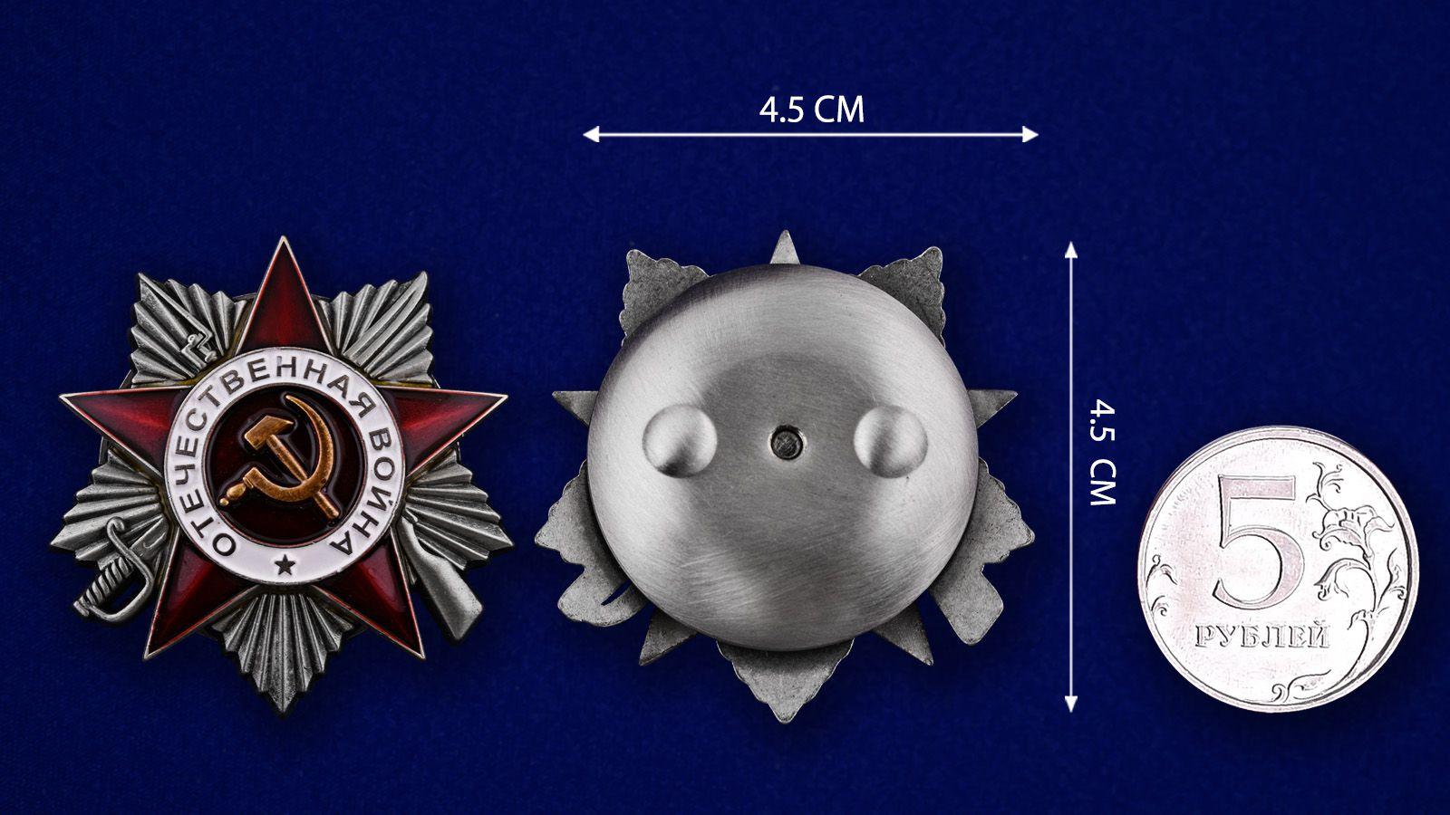 Орден Отечественной войны 2 степени (муляж) - сравнительный размер