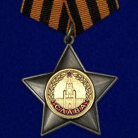 Орден Славы 2 степени