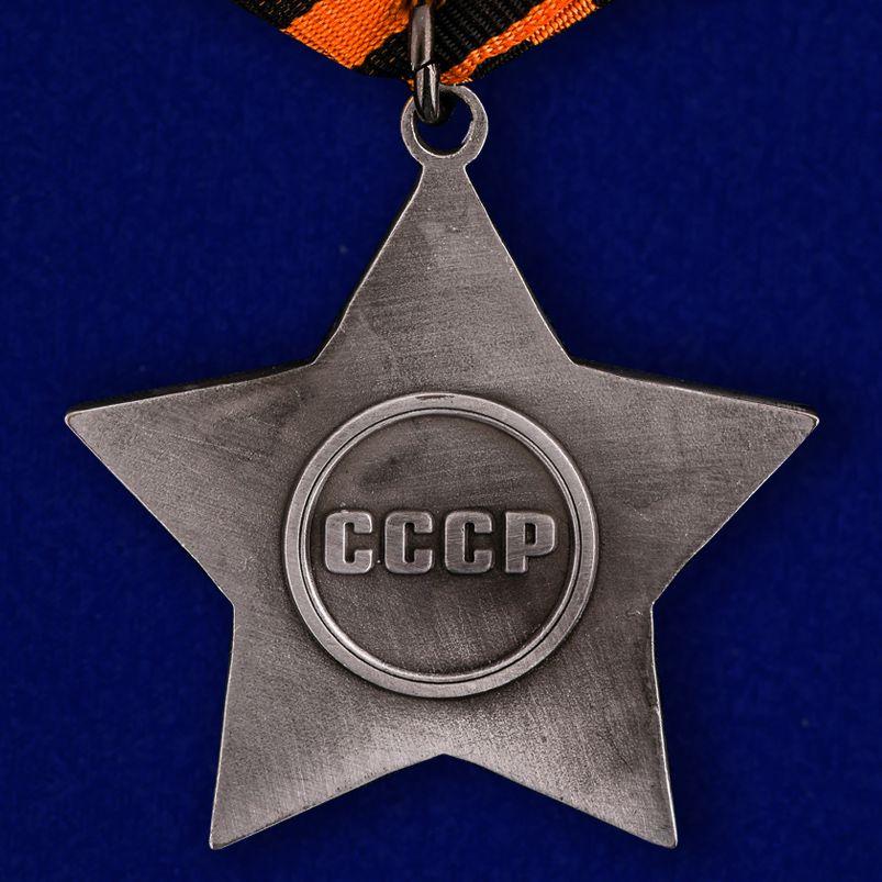 Орден Славы 2 степени (муляж) - обратная сторона