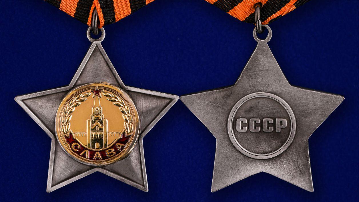 Орден Славы 2 степени (муляж) - аверс и реверс