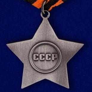 Орден Славы 3 степени (муляж) - обратная сторона