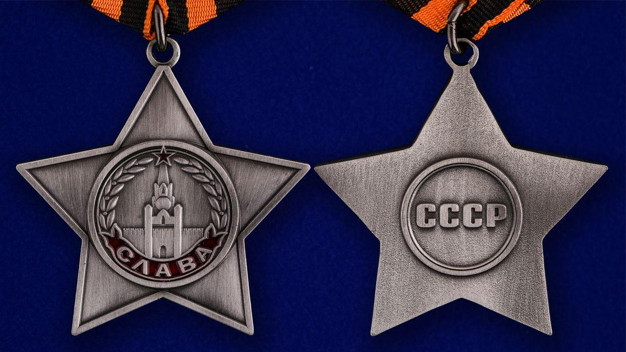 Орден Славы 3 степени (муляж) - аверс и реверс
