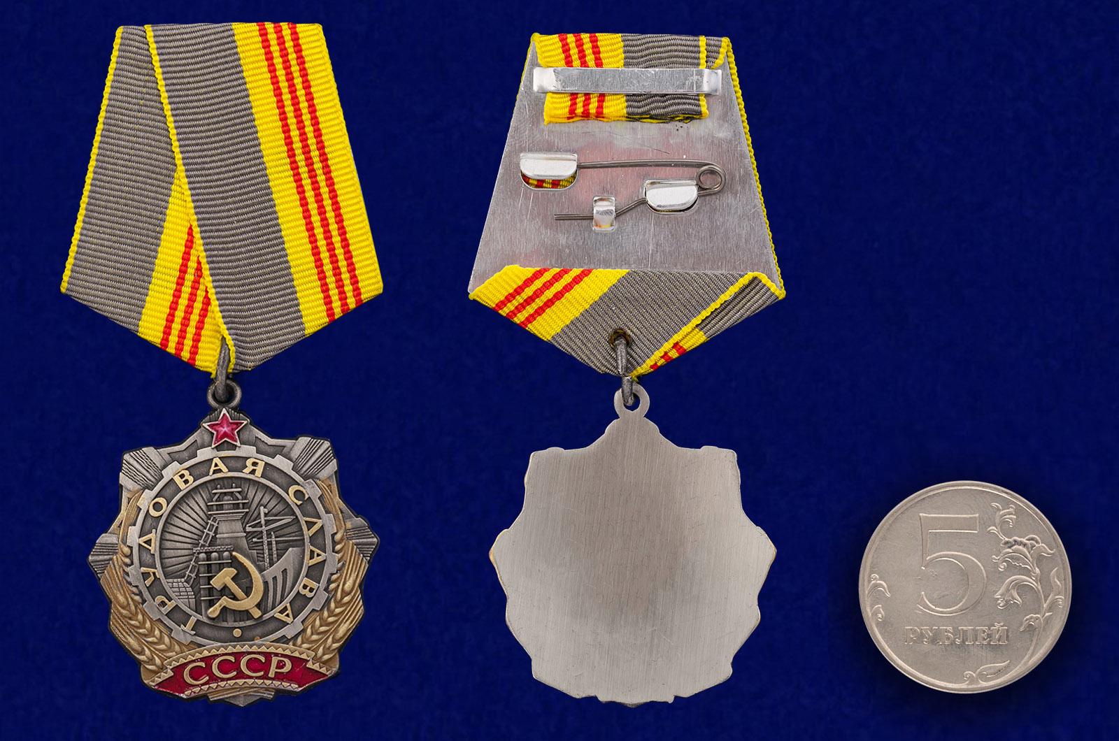 Муляж ордена Трудовой Славы 3 степени