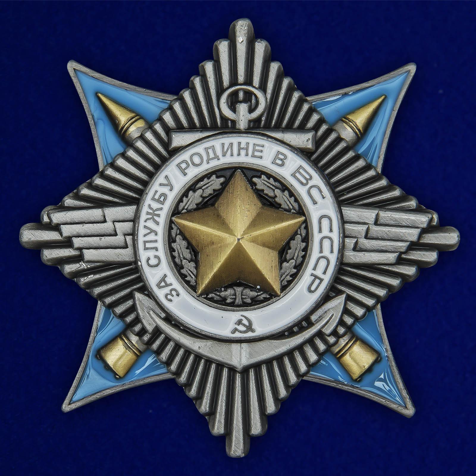 Орден За службу Родине в ВС СССР 2 степени