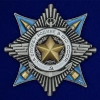 Орден За службу Родине в ВС (2 степень)