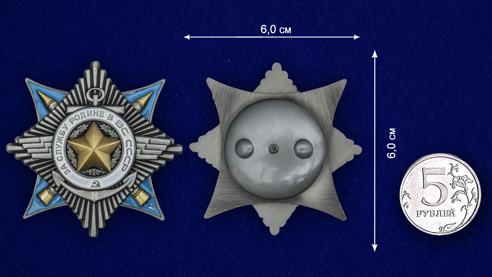 Орден За службу Родине в ВС СССР 2 степени - сравнительный размер