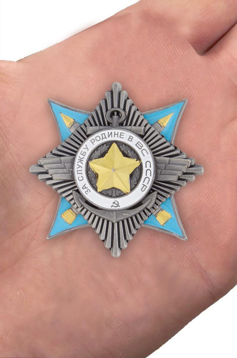"Копия Ордена ""за службу Родине в ВС СССР"" (2 степень) - вид на ладони"