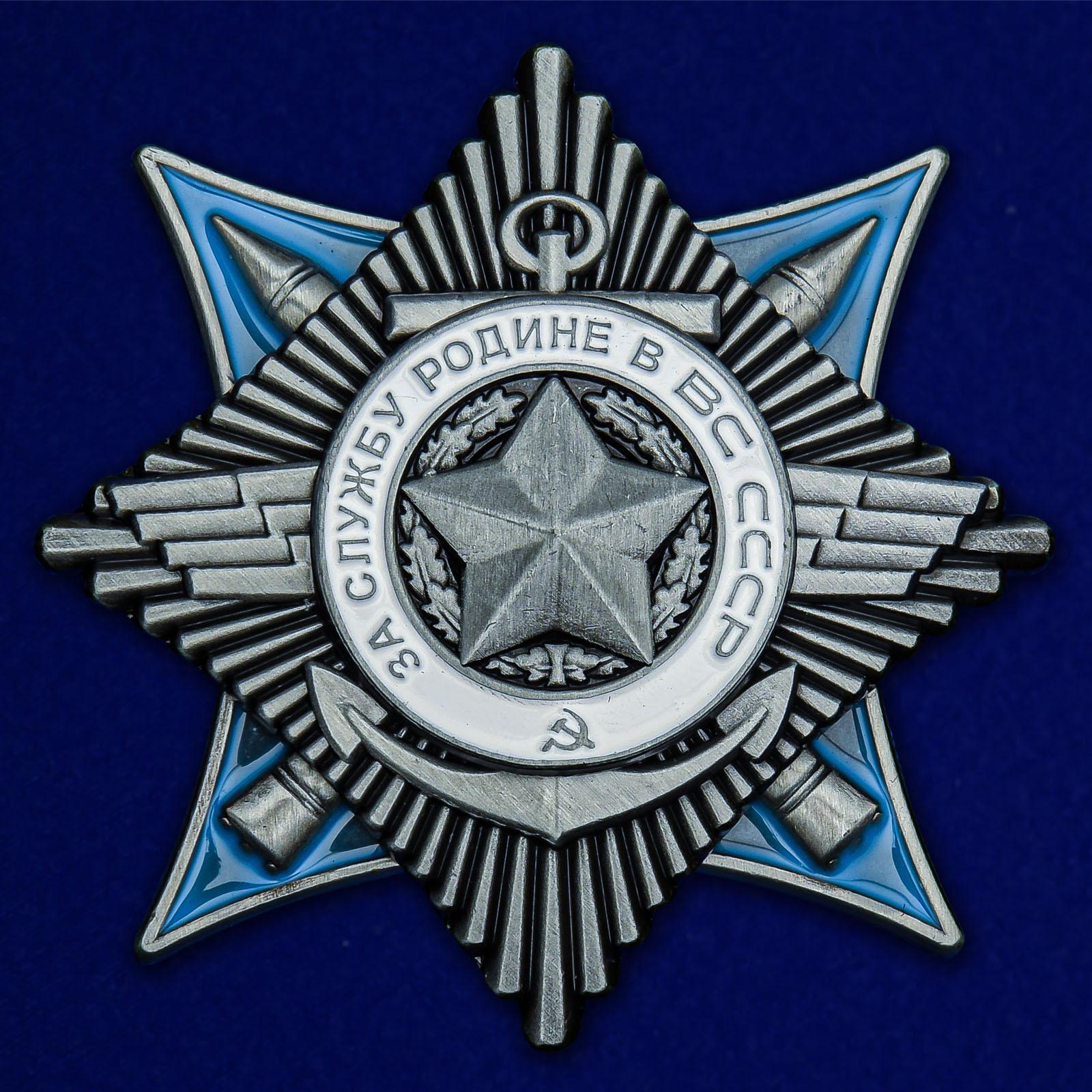 Орден За службу Родине в ВС СССР 3 степени