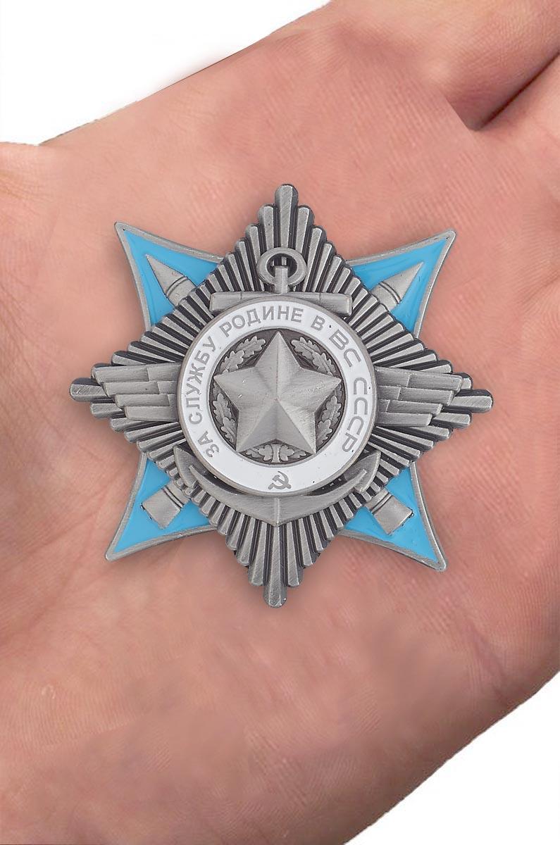 """Муляж ордена """"За службу Родине в ВС СССР"""" 3 степени"""