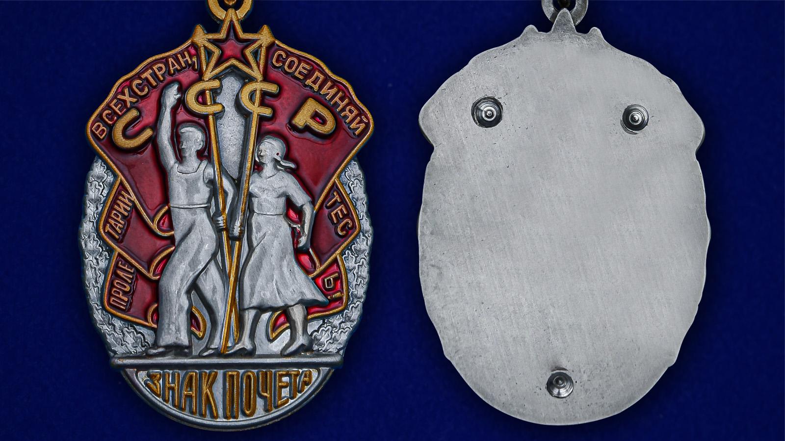 """Орден """"Знак Почета"""" - аверс и реверс"""