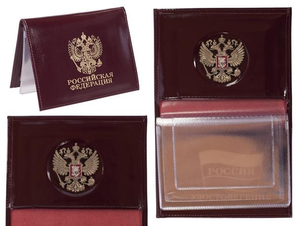 Кожаное портмоне для документов с гербом РФ