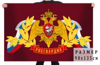 Краповый флаг «Росгвардия»