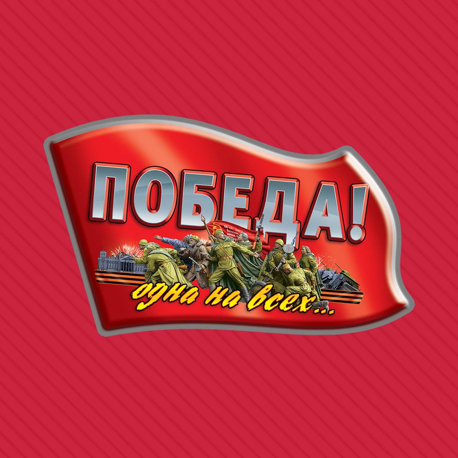Красная бейсболка «Победа - одна на всех!» к 9 мая