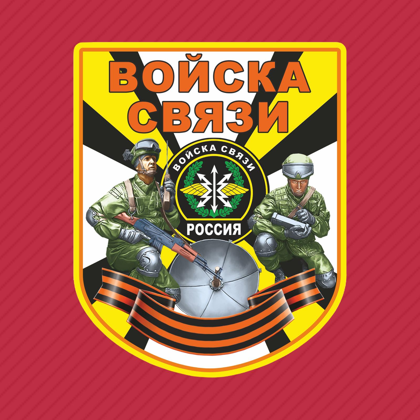 Красная бейсболка Войска связи России