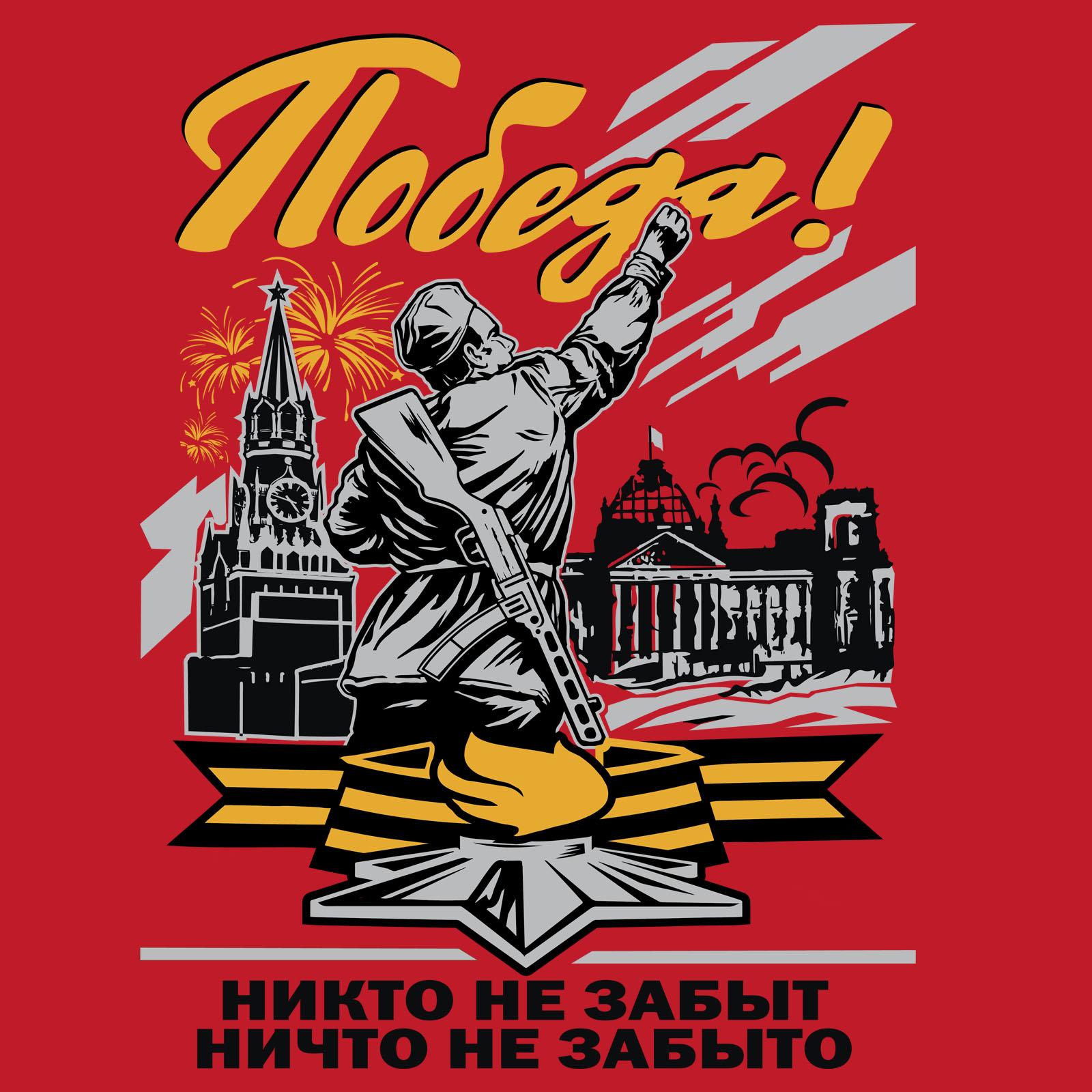 """Красная футболка """"Победа"""" - авторский принт"""
