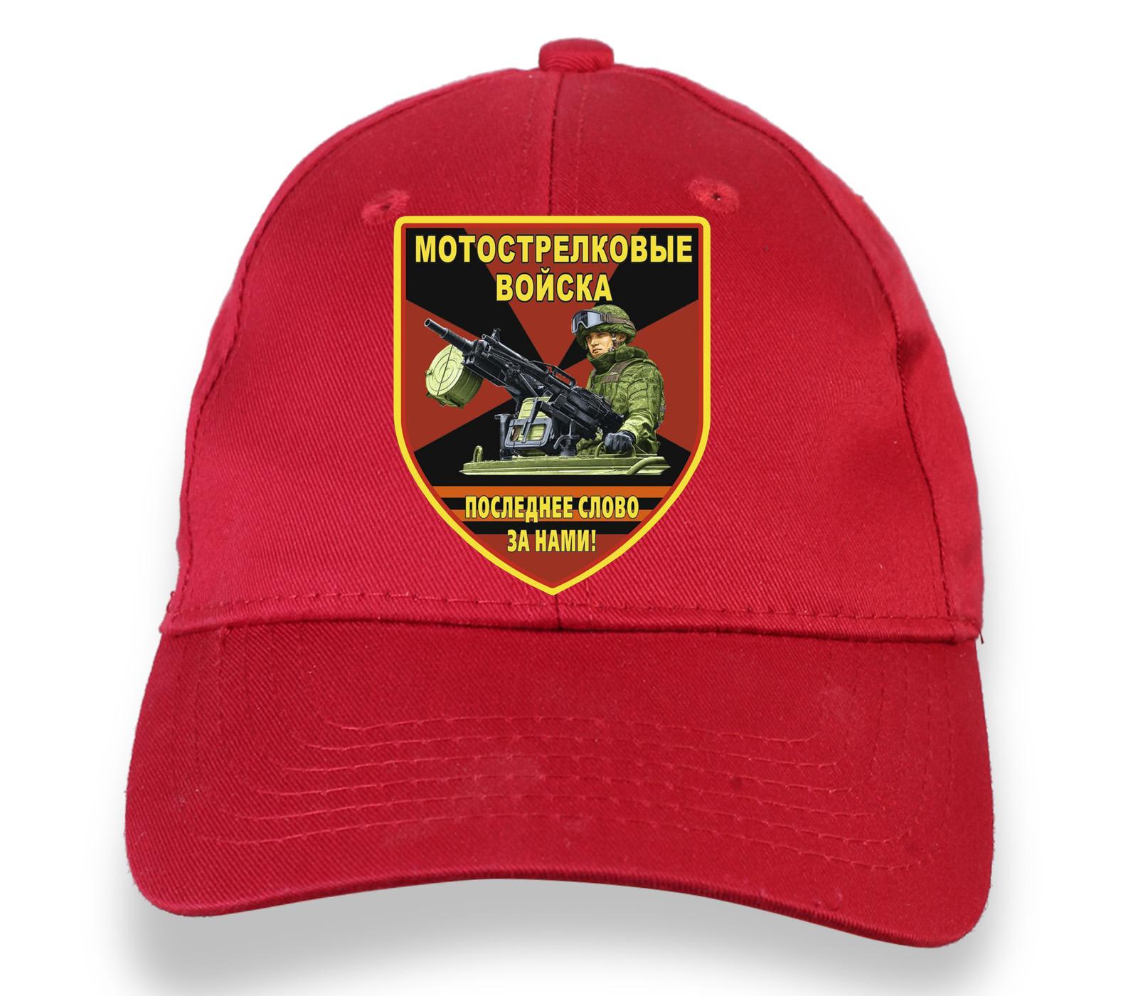 """Красная кепка """"Мотострелковые войска"""""""