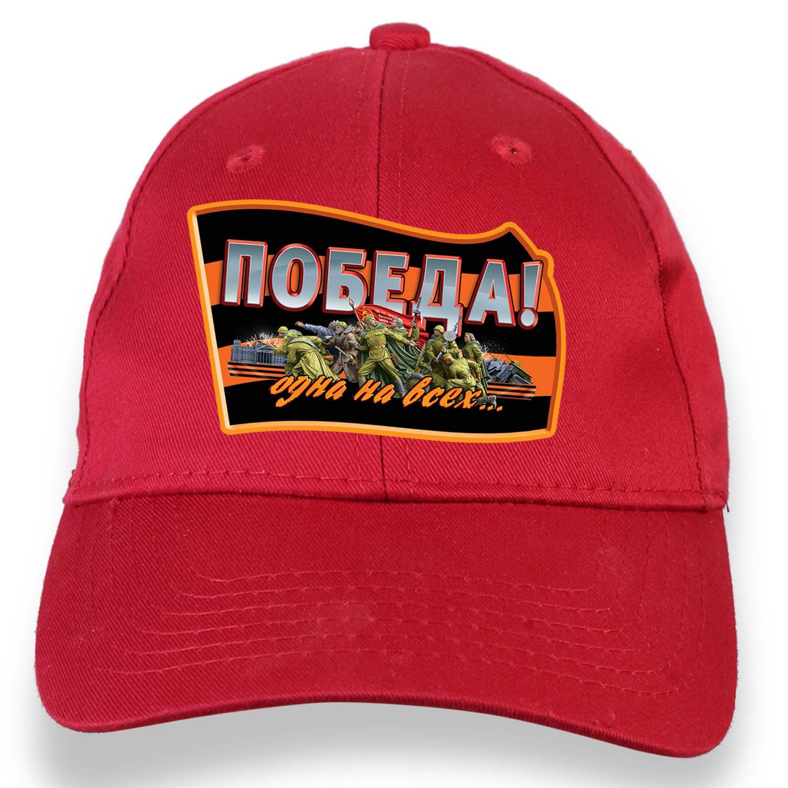 Красная кепка на 9 мая «Победа - одна на всех!»