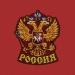 """Красная кепка """"Россия"""""""