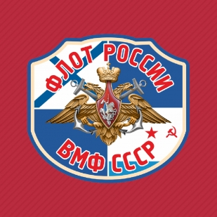 Красная кепка Военно-морской флот СССР и РФ
